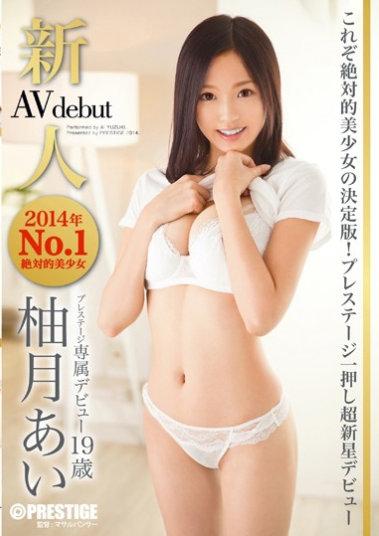 Prestige Exclusive Fresh Face Debut, Ai Yuzuki. (BGN-006)