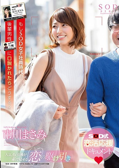 What Would Happen If A Woman, Masami Ichikawa, Got Seduced, Used And Fucked By A Former SOD Work Colleague? (STAR-911)