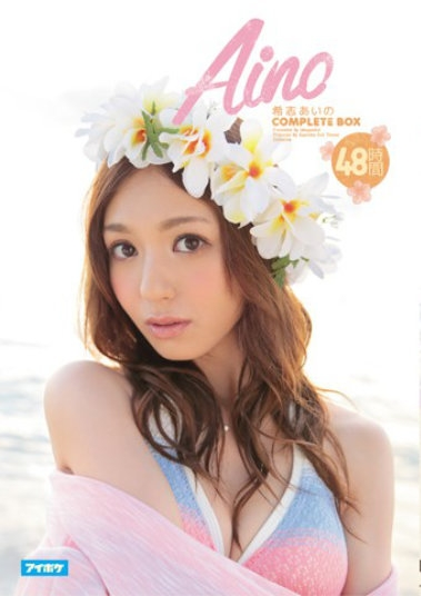 Aino Kishi: Complete 48-hour Box Set (IDBD-754)