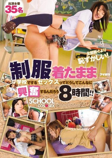 Why Is Sex In Uniform At School This Exciting? Featuring Miyuki Yokoyama, Rio (Tina Yuzuki), Sarasa Hara, Aino Kishi, Yu Namiki, Rina Ishihara, Ichika Kuroki (Karen Tojo), Jessica Kizaki, Kokomi Naruse (Kokomi) And Ai Hanada (IDBD-766)