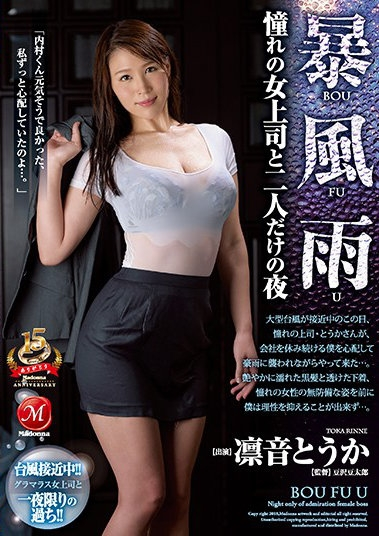 Caught In A Windy Rainstorm I Was Alone That Night With My Favorite Lady Boss Toka Rinne (JUY-603)