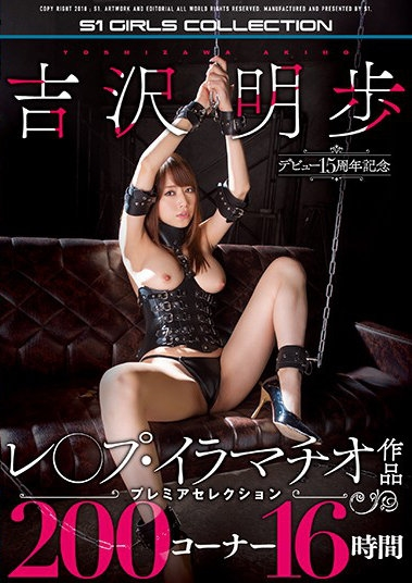 Debut 15th Anniversary Akiho Yoshizawa In A Throat Fuck Premier Selection [16 Hours] (OFJE-162)