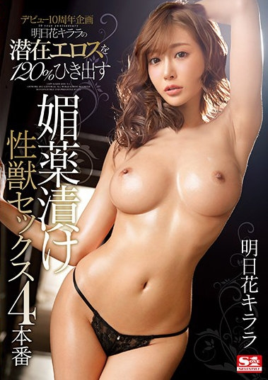 A 10th Anniversary Variety Special! Kirara Asuka Goes Undercover To Bring Out The Sexual Animal In You! (SSNI-192)
